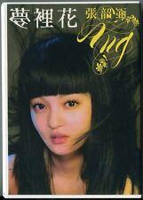 Rare Taiwan Angela Zhang Shao Han 2007 CD+DVD with Lyrics & Photo Booklet FCB335