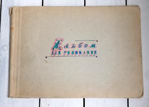 EXTRA SUPER RARE Vintage USSR Children Drawings Album 1962