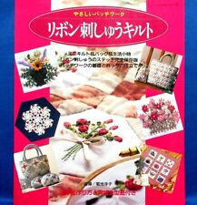 Ribbon Embroidry Quilt /Japanese Patchwork Craft Pattern Book