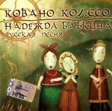 Nadezhda Babkina & Russkaya pesnya. Kovano koleso Надежда Бабкина ( CD, NEW ))