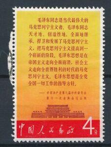 [52482] China 1967 good light Used Very Fine stamp $45