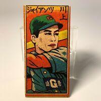 1940's Vintage Japanese Baseball Rare Menko Card  ' Tetsuji Kawakami ' GIANTS