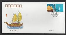 CHINA 2013 # 31 FDC Special Everything Going Well Sail ship stamps