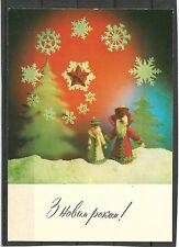 USSR UDSSR Ukraine 1972 New Year Santa Claus Snow Maiden Christmas tree MC MK