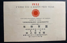1932 Osaka Japan Sun Life Commercial Postcard Cover Happy New Year