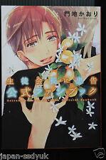 japan Kaori Monchi book: Seitokaichou ni Chukoku Official Fan Book