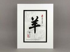 Korean Art Print Calligraphy Matted # Ram, Harmony