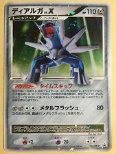Dialga lv.X Pokemon 2008 Holo Special Pack Promo Japanese 107/DP-P EX-