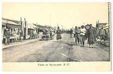 Russian Imp Town View Chinese Manchzhuria Fu-di-Dyan near Kharbin PC Efimov 1905