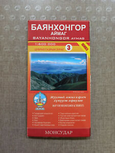 Mongolian Road Map, Bayankhongor province Tourist map Mongolia Collectable Map