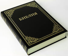 """9""""X 12"""" RUSSIAN BIBLE  РУССКАЯ БИБЛИЯ НАСТОЛЬНАЯ ОЧЕНЬ КРУПНЫЙ ШРИФТ"""
