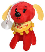 """5"""" Golden Fortune Dog Plush Stuffed Animal Toy - 2018 Chinese New Year Charm"""
