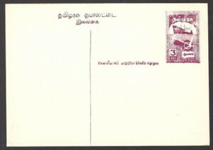 Sri Lanka LTTE Tamil Tigers Eelam 3c Ship postal card unused