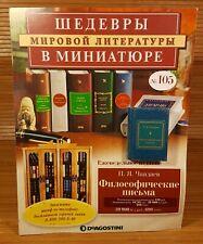P. CHAADAEV PHILOSOPHIC LETTERS MINI BOOK 70x50x10mm П.Я ЧААДАЕВ