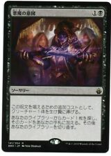 Diabolic Intent MTG Japanese Battlebond NM