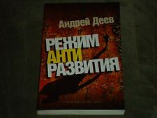 Andrey Deev Anti-Development Mode Режим антиразвития PB Russian