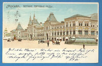 Russia Russland Moscow VINTAGE Postcard (1983)