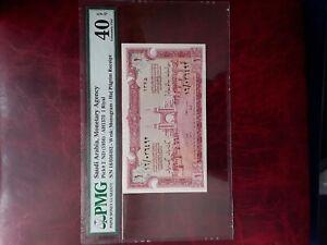 Saudi Arabia 1956 one riyal note PMG Certificate,EF