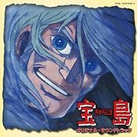 [CD] Columbia Sound Treasure Series Takarajima Original Sound Track NEW