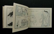 Set of 10 Volumes China Comic Strip in Chinese: Vagrant Life of Sanmao