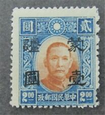 nystamps China Stamp # 2N92 Mint NGAI $40
