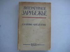 "Russia Emigrant Anthology ""Literature Abroad""Munich1958"