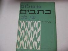 Hebrew POEMS FOR THE YOUNG GENERATION BY SHIN SHALOM Shay Laben 1974