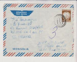1971 MONGOLIA Airmail Postal Prestamped envelope