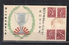 Japan 505-8 FDC VF, CV $70 (Stamps, 2020), see desc.