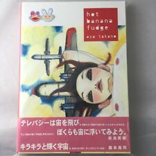 Aya Takano book NEW Hot Banana Fudge kaikaikiki takashi murakami art Paperback