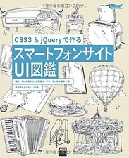Make in CSS3&jQuery Smartphone Site UI Illustrated Encyclopedia Book