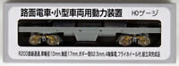 Tramway TW-MTR03 Motorized Chassis for Tram and Small Size Train (HO scale)