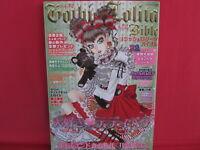 Gothic & Lolita Bible' #32 Japanese fashion magazine w/pattern