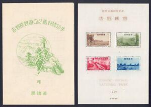 Japan 453a Souvenir Sheet & Folder - 1949 Yoshino-Kumano National Park - NGAI