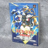 EPICA STELLA Hisshou Kouryakuhou Game Guide Japan Play Station Book FT195*