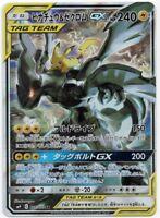 Pokemon Card Japanese Pikachu & Zekrom GX SR TAG TEAM 101/095 SM9 HOLO