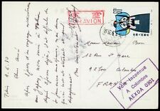China PRC used postcard cover PPC airmail opera 60c