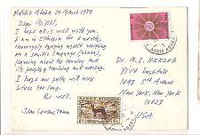 Ethiopia 1989 PPC 5c Dog + 70c to USA (bah)