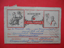 USSR 1944 Soldier and pioneer, Russian WWII cover from Red Army, censored