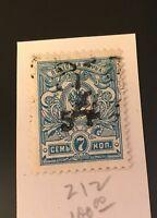 1919, Armenia, 212, Mint