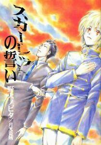 Hunter x Hunter Doujinshi ( Leorio x Kurapika ) Scarlett no Chikai