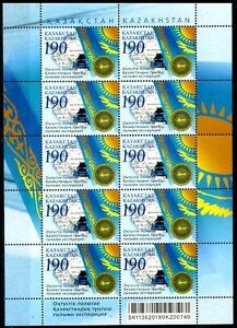 2011.Kazakhstan.The first Kazakhstan expedition to the South Pole.Sheet. Sc.662
