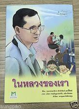 COMIC BOOK THAI COLLECTION CARTOON OUR KING BHUMIBOL ADULYADEJ KING RAMA 9