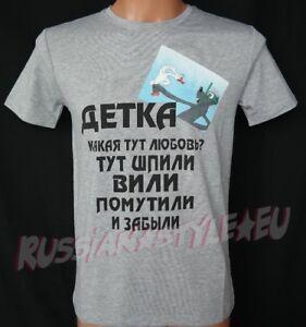 "DENIS SIMACHEV for Man T-Shirt ""ДЕТКА КАКАЯ ТУТ ЛЮБОВЬ"""