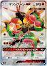 Pokemon Karte - Buzzwole GX 228/150 Holo, Shiny, NM | Masskito GX JPN