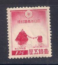 Japan 1936 Sc # 234 New Year Mnh (43016)