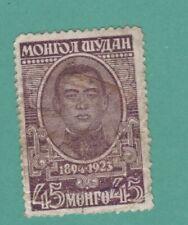 Mongolia Stamp 1943 USED