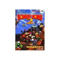 Donkey Kong Country 2 Super Donkey Kong 2 strategy guide book / GBA
