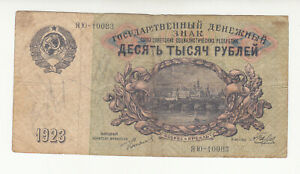 Russia 10 000 rubles 1923 circ. p181 @ low start