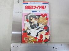KAICHOU WA MAID SAMA Vol. 2 Manga Comic Hiro Fujiwara Art Book Japan HK4324*